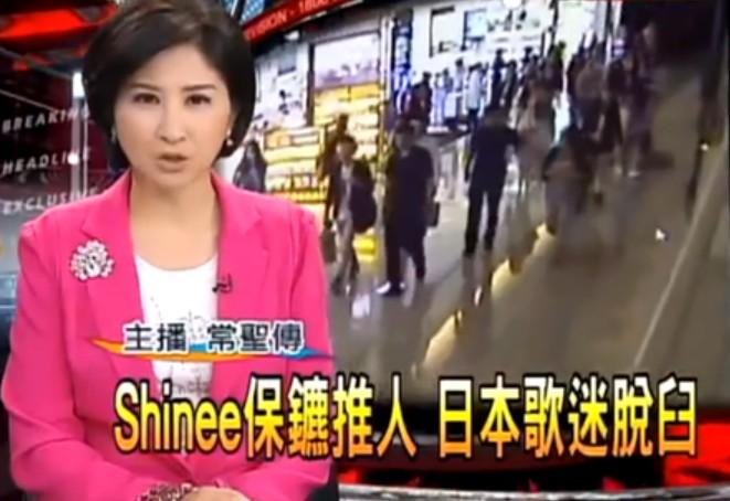 SHINee(シャイニー) メンバーが台湾で事故に遭っていた?!